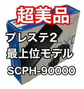 【超美品】SONY PlayStation2 SCPH-90000 CB