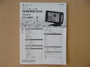 ★a1290★ユピテル Yupiteru スーパーキャット 1ボディタイプ GPS アンテナ内臓 レーダー探知機 GWR83sd 取扱説明書 説明書★