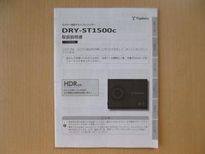 ★a1301★ユピテル Yupiteru カメラ一体型 ドライブレコーダー DRY-ST1500c 取扱説明書 説明書★訳有★
