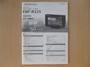 ★a1308★ユピテル Yupiteru EXPARTNER 1ボディタイプ GPS アンテナ内臓 レーダー探知機 EXP-R325 取扱説明書 説明書★