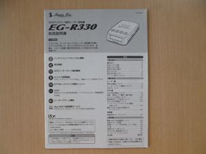 ★a1310★ユピテル Yupiteru スーパーキャット SUPER CAT GPS アンテナ一体型 レーダー探知機 EG-R330 取扱説明書 説明書★