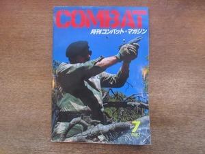 2107YS● 月刊コンバット・マガジン COMBAT 108/1987.7●ルガー RUGER P-85/シュタイナー ビノキュラー/最新アメリカ海軍航空装置