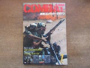 2107YS● 月刊コンバット・マガジン COMBAT 80/1986.1●SOF CONVENTION'85/スタイヤーGB/ソビエト軍入門/イングラム・M10A1S