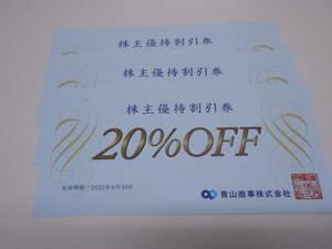 青山商事株主優待割引券(20%OFF)3枚(有効期限2022年6月30日)