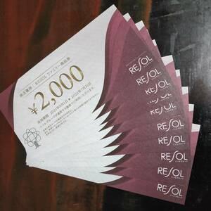 リソルホールディングス 株主優待券 20000円分 有効期限2022/7/31 RESOLファミリー商品券