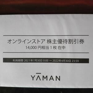 ヤーマン オンラインストア 株主優待割引券 14000円分 株主優待券 2022年4月30日まで