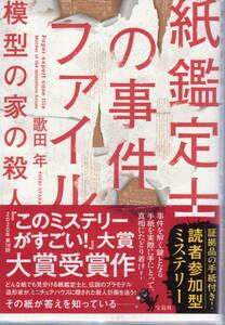 ★☆紙鑑定士の事件ファイル 模型の家の殺人 (宝島社文庫)☆★