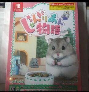 【新品未開封】Nintendo Switch じゃんがりあん物語
