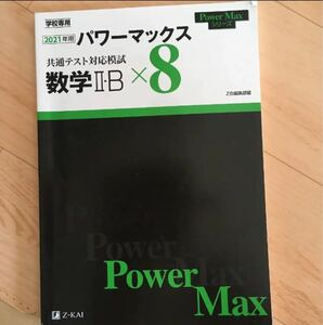 共通テスト対策 パワーマックス 数学II B