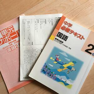 中学必修テキスト 国語 2年 教育出版