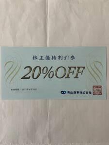 ☆最新 青山商事 株主優待  洋服の青山  20%割引券  有効期限2022年6月30日まで