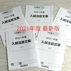 サピックス 【最新版】入試注目文章 2021 6年 5冊セット 国語
