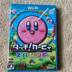 WiiU タッチ!カービィスーパーレインボー WiiUソフト