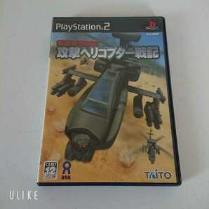 PS2 ソフト 攻撃ヘリコプター戦記 動作確認済 送料無料!