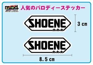 パロディ 面白ステッカー 地球にやさしく「SHOENE」ステッカー 2枚セット 白 SHOEI ショウエイ デカール ヘルメット
