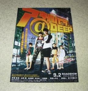 映画チラシ「アキハバラ@DEEP」A5版:成宮寛貴/山田優/三浦春馬