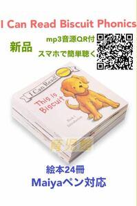 I Can Read Biscuit Phonics 24冊 多読 新品