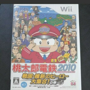 Wiiソフト 桃太郎電鉄 維新
