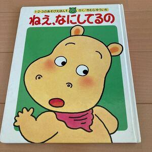 ねえ、なにしてるの 123のあそびえほん1かばのかぼちゃん/木村裕一 (著者)
