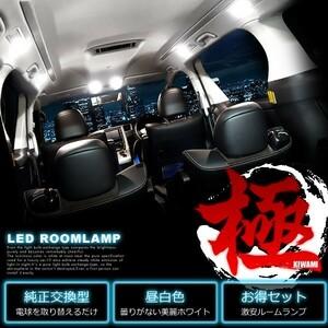 C25 セレナライダー [H17.5-H22.11] 純正球交換型 極LEDルームランプ 【7点セット】