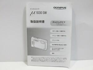 OLYMPUS μ1030 SW 簡単ガイド 使用説明書 オリンパス [管KP517]