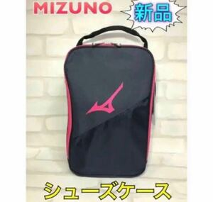 MIZUNO ミズノ シューズケース ネイビー ピンク