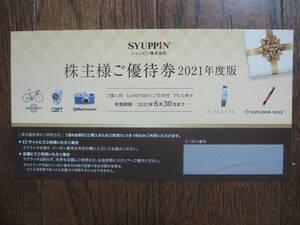 株主優待券 シュッピン  購入時 5000円割引 or 売却時 5%上乗せ 有効期限2022年6月30日