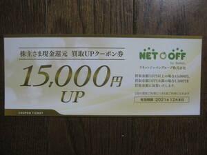 株主優待 リネットジャパン NET OFF ネットオフ 買取UPクーポン券 15000円★有効期限2021年12月末日