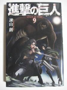 進撃の巨人 9巻 諌山創 送料180円
