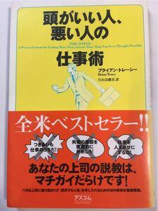 送料無料 アスコム発行 ブライアントレーシー著 頭がいい人、悪い人の仕事術 2005年初版発行2005年4刷 全158ページ 状態悪いです B-04