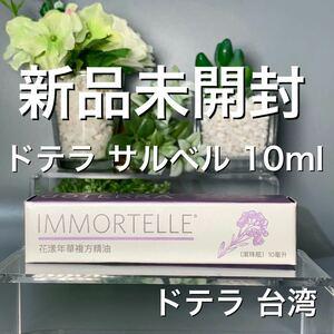 ドテラ台湾★サルベル(イモテール) 10ml ★正規品★新品未開封★香りの美容液