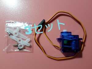 電子工作 RC用 360度 3個 超小型 サーボモーター servo motor