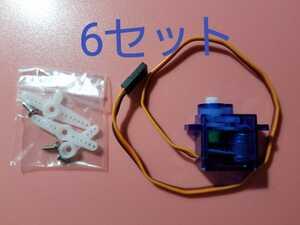 電子工作 RC用 超小型 サーボモーター 6個 servo motor