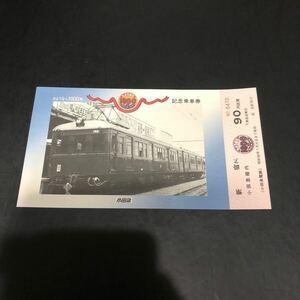 小田急さようなら1800形  記念乗車券