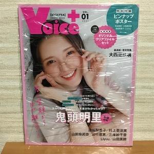 【送料無料】VOICE+(ボイスプラス)vol.1【未開封】
