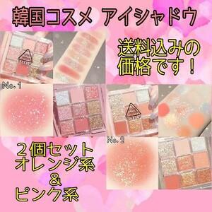 アイシャドウ 2セット ピンク系&オレンジ系 韓国コスメ 新品