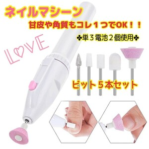 ネイルマシーン 爪磨き ビット5本セット 新品