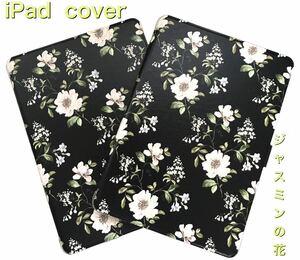 iPadケース ジャスミンの花 黒 iPadカバー 10.5 2019 Air3 Pro10.5 花柄 女子 可愛い アイパッド タブレット おしゃれ 保護 保護ケース