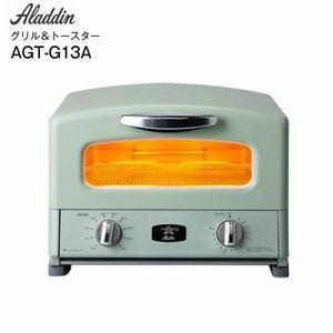 完売!大人気!Aladdin アラジン グラファイトグリル&トースター AGT-G13A(G) グリーン 4枚焼き用 未使用品