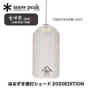 スノーピーク ほおずき提灯シェード2020EDITION FES-079 限定品 雪峰祭 キャンプ用品