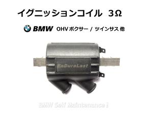 イグニッションコイル 3Ω BMW R100RS R100RT R100CS R90S R90/6 R80 R75/6 R65 R60/7 R60/6 R60/5 R50 R45 / 12131243452 12131244142