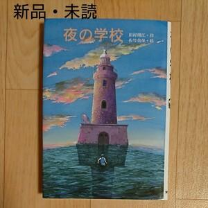 【新品・未読】「夜の学校」 ★日本図書館協会選定図書