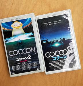 海底に秘められた『コクーン』『コクーン2』遥かなる地球。果てしない宇宙。2本組。Hi-Fi VHSビデオ。匿名配・荷追。送込650円。早い者勝