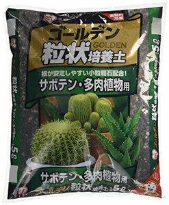 サボテン・多肉植物用 5L アイリスオーヤマ 培養土 ゴールデン粒状培養土 サボテン・多肉植物用 5L