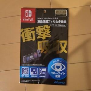 Nintendo Switch 専用液晶保護フィルム 【新品未使用】