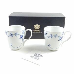 【未使用 美品】ロイヤルコペンハーゲン ブルーフルーテッドプレイン マグカップ 2点 ペア コップ ティー コーヒー SU590G