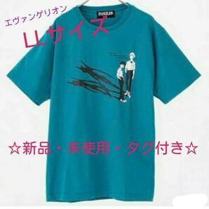 【新品未使用】イオン × エヴァンゲリオン コラボTシャツ(半袖) L Lサイズ