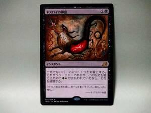 R黒プロモ ネスロイの神話 日本語1枚