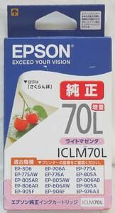 【送料120円/期限外/純正品/未開封】ICLM70Lライトマゼンタ (IC6CL70L増量(さくらんぼ)の1色))EP-805A等EPSONエプソン インクカートリッジ