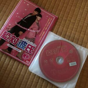 絶対彼氏 My Perfect Darling 台湾オリジナル放送版 全13枚